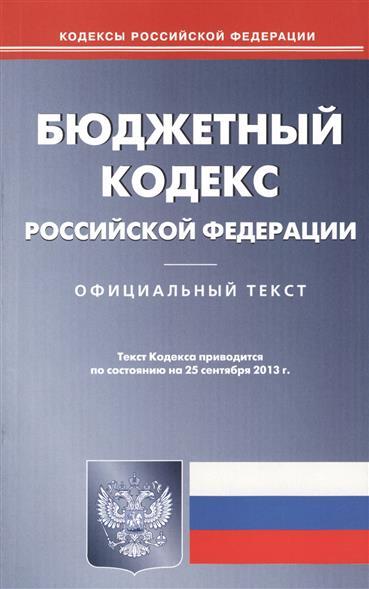 Бюджетный кодекс Российской Федерации по состоянию на 25 сентября 2013 года