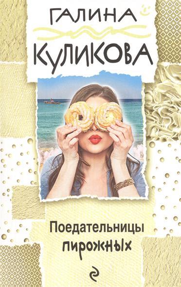 Куликова Г. Поедательницы пирожных постельное белье estro постельное белье евро тенсел rosabella