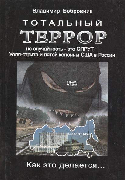 Тотальный террор - не случайность. Это СПРУТ Уолл-стрита и пятой колонны США в России