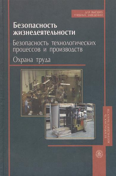 Кукин П. и др. Безопасность жизнедеятельности Безопасность технологических процессов и производств