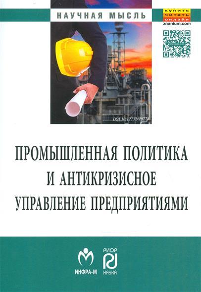 Промышленная политика и антикризисное управление предприятиями