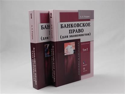 Банковское право (для экономистов). Учебное пособие. Том 1 (комплект из 2 книг)