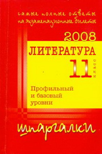 Решебник-шпаргалка Литер. 11 Отв. на выпуск. экзаменац. билеты за 11 кл…