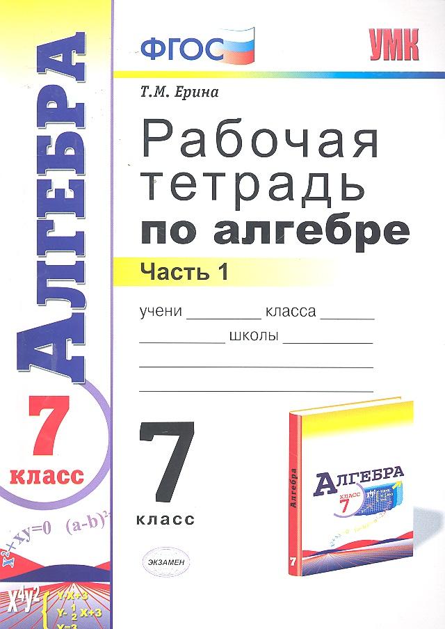 Решебник по алгебре 7 класс рабочая тетрадь макарычева 1 часть