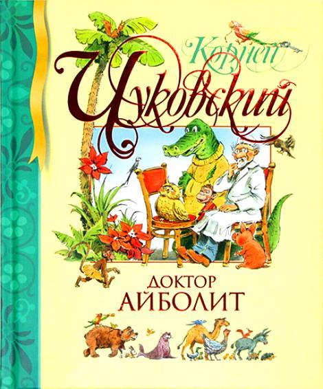 Чуковский К. Доктор Айболит доктор айболит сборник