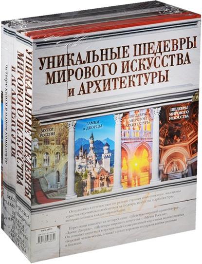 Уникальные шедевры мирового искусства и архитектуры (комплект из 4-х книг в упаковке) шедевры русского искусства