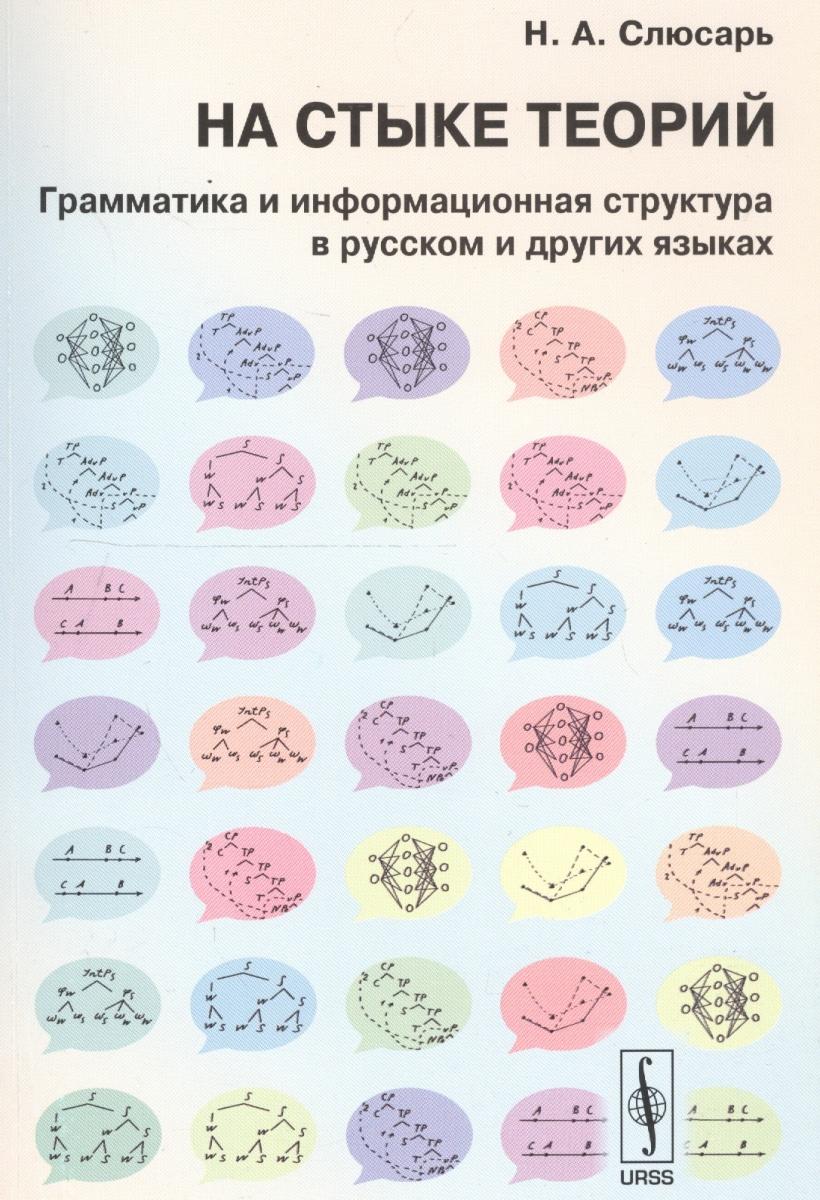 цены Слюсарь Н. На стыке теорий: грамматика и информационная структура в русском и других языках