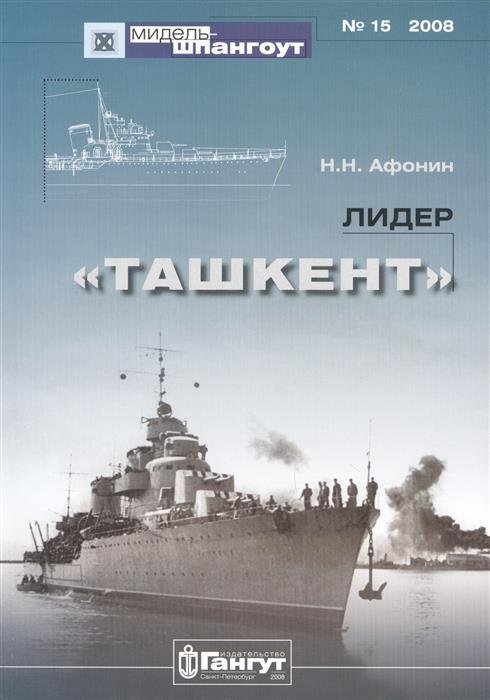 Афонин Н. Лидер Ташкент №15/2008