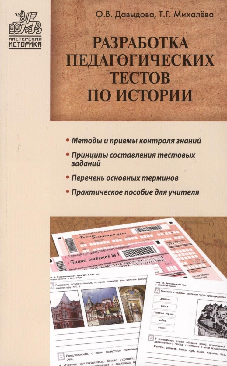 Разработка педагогических тестов по истории