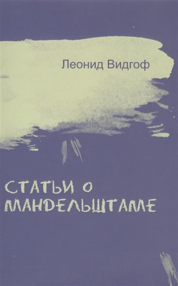 цены Видгоф Л. Статьи о Мандельштаме