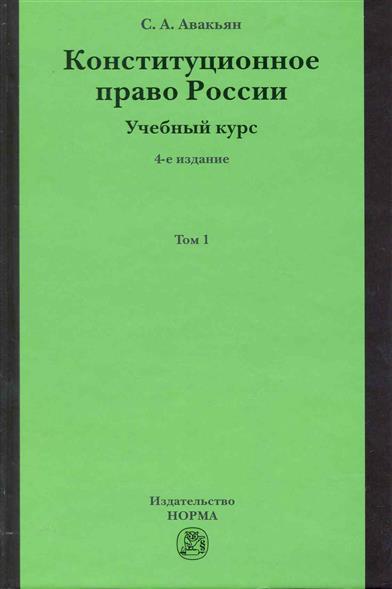 Конституционное право России Учебный курс Т.1/2тт