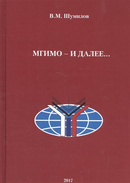МГИМО - и далее… Автобиографическое повествование