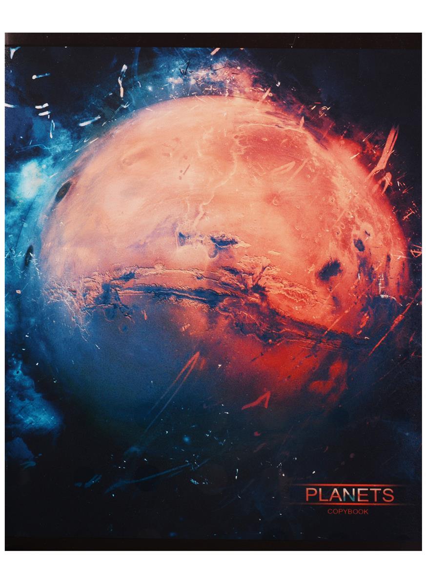 """Тетрадь """"Парад планет"""""""