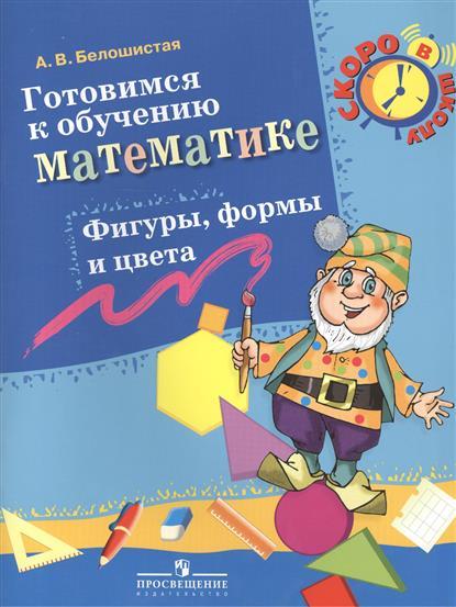Готовимся к обучению математике. Фигуры, формы и цвета. Пособие для детей 6-7 лет