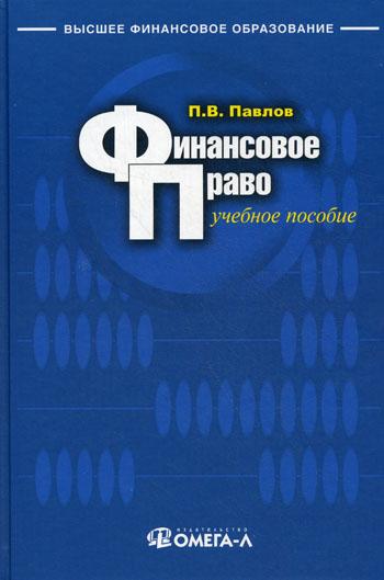 Павлов П. Финансовое право Уч. пос. маркин ю п экономический анализ уч пос