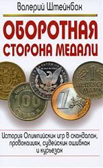 Штейнбах В. Оборотная сторона медали История Олимпийских игр в скандалах провокациях цена