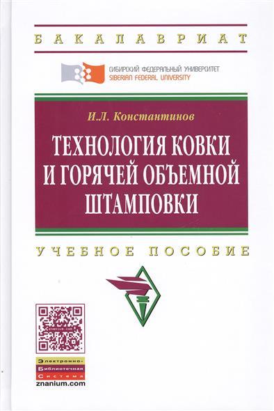 Константинов И. Технология ковки и горячей объемной штамповки. Учебное пособие