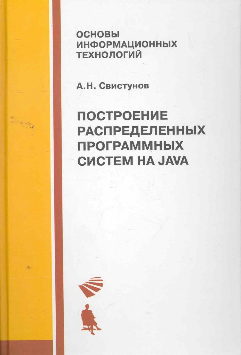 Свистунов А. Построение распределенных систем на Java александр свистунов красное на
