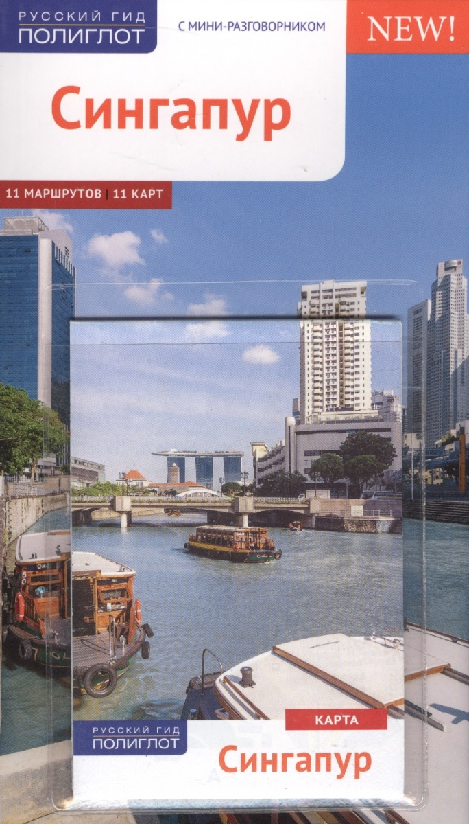 Гебауэр Б., Хай С. Сингапур. С мини-разговорником. 11 маршрутов. 11 карт (+карта)