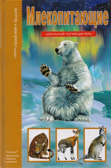 Махлин М. Млекопитающие Школьный путеводитель