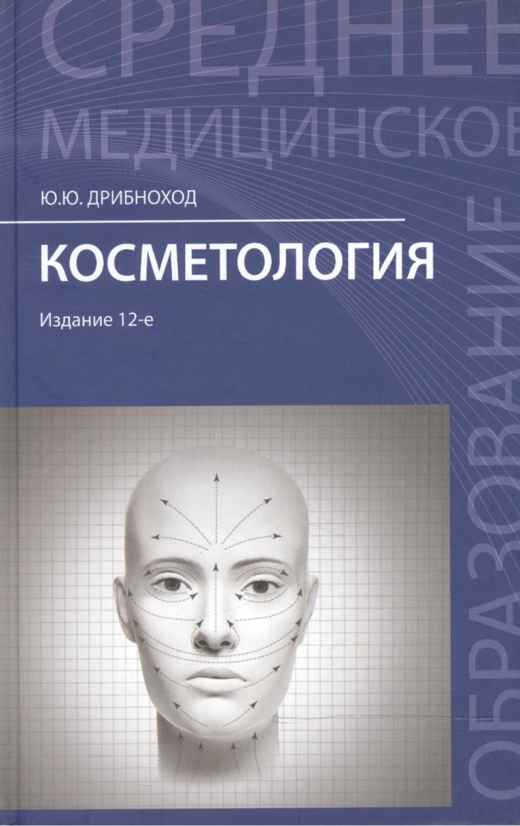 Дрибноход Ю. Косметология косметология для всех