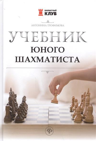 Трофимова А. Учебник юного шахматиста цены