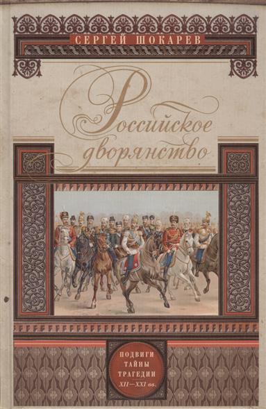 Российское дворянство. Подвиги, тайны, трагедии