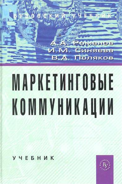 Романов А.: Маркетинговые коммуникации Учеб.