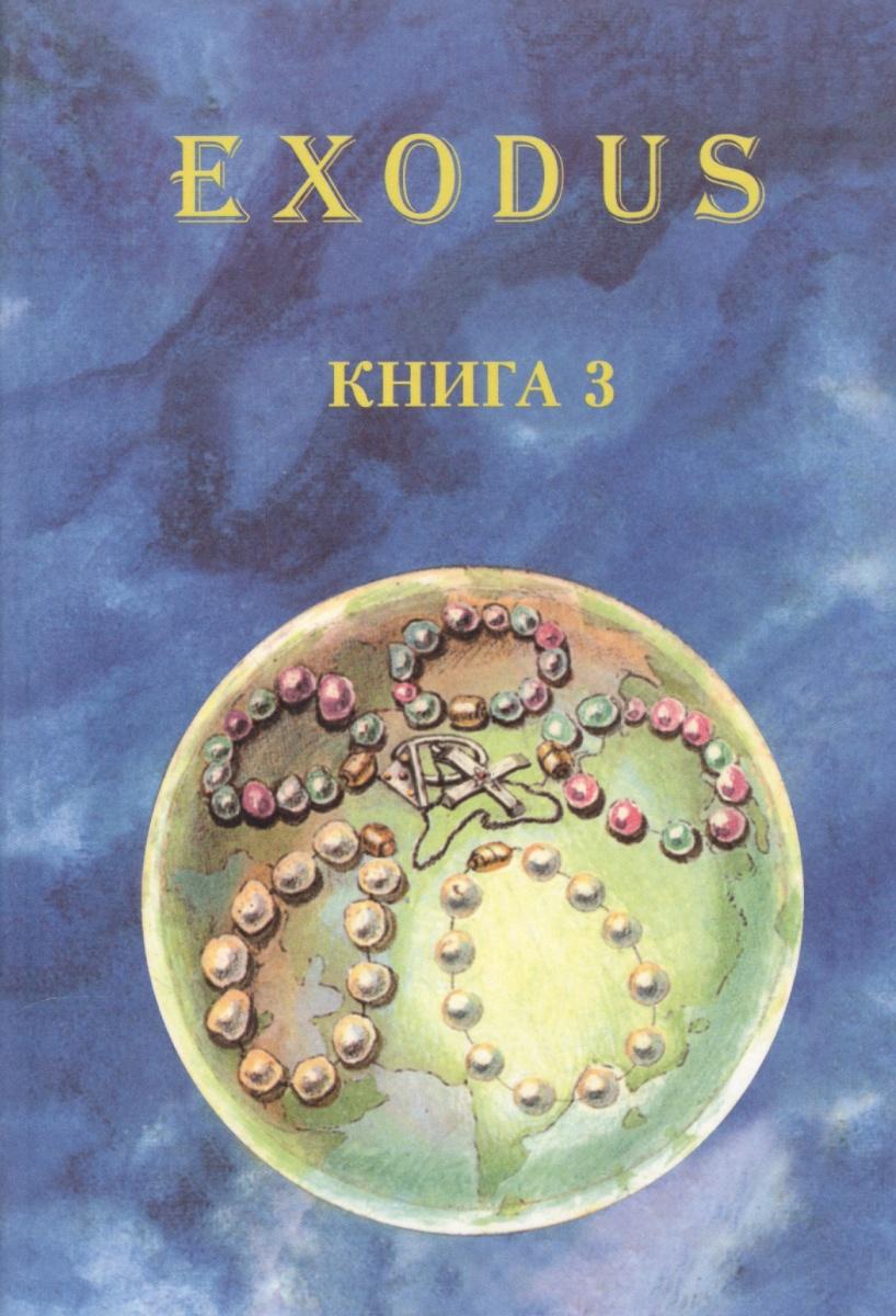 EXODUS. Книга 3 exodus exodus another lesson in violence