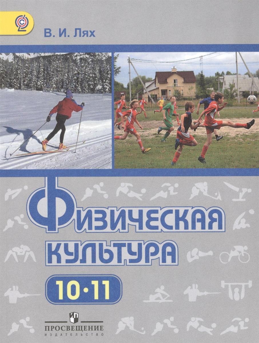 Физическая культура. 10-11 классы. Учебник для общеобразовательных организаций. Базовый уровень (ФГОС)