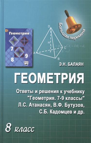 """Геометрия. Ответы и решения к учебнику """"Геометрия. 7-9 классы"""" 8 класс"""