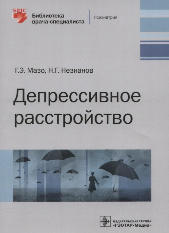 Мазо Г., Незнанов Н. Депрессивное расстройство