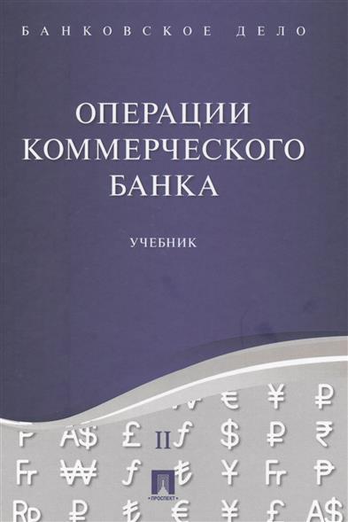 Банковское дело. В 5 томах. Том II. Операции коммерческого банка. Учебник