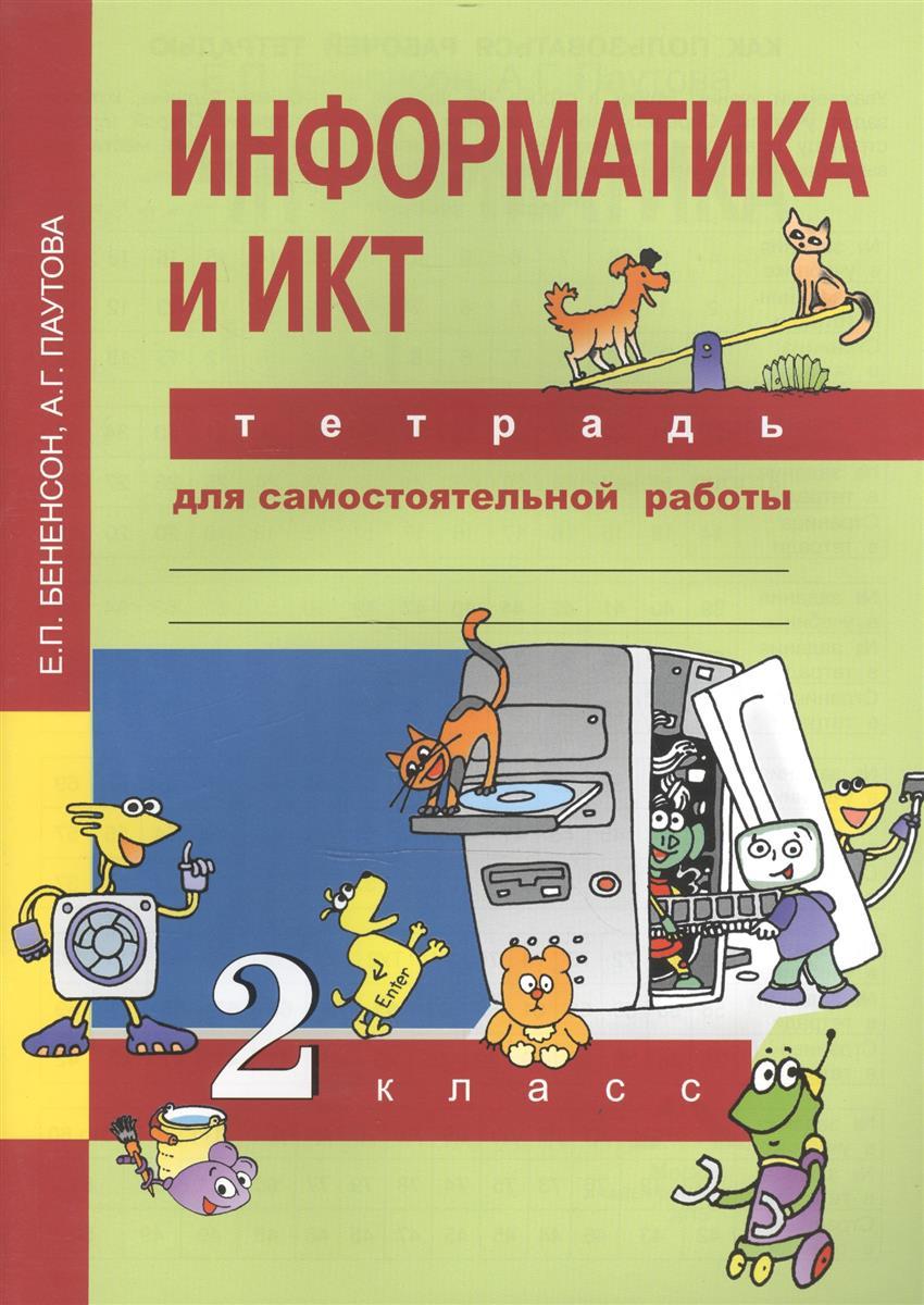 Бененсон Е., Паутова А. Информатика и ИКТ. 2 класс. Тетрадь для самостоятельной работы ю а быкадоров информатика и икт 9 класс