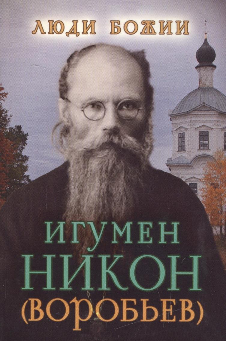 Рожнева О. (сост.) Игумен Никон (Воробьев)