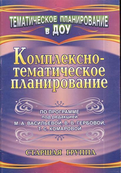 Комплексно-тематическое планирование по программе под редакцией М.А. Васильевой, В.В. Гербовой, Т.С. Комаровой. Старшая группа