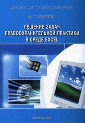 Богатов Ф. Решение задач правоохранительной практики в среде Excel Практикум
