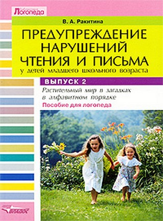 Предупреждение наруш. чтения и письма у детей мл. шк. возр. Вып.1