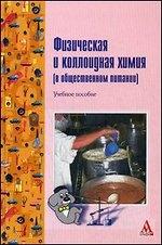 Горбунцова С. Физическая и коллоидная химия в обществ. пит. физическая и коллоидная химия коллоидная химия учебник в 2 частях часть 2