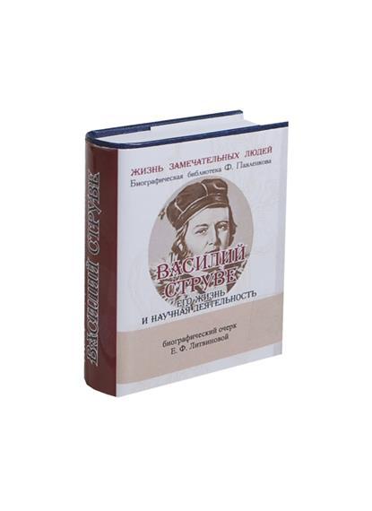 Василий Струве. Его жизнь и научная деятельность. Биографический очерк (миниатюрное издание)