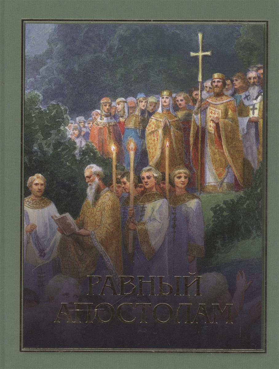 Владимиров А. Равный апостолам. Святой князь Владимир