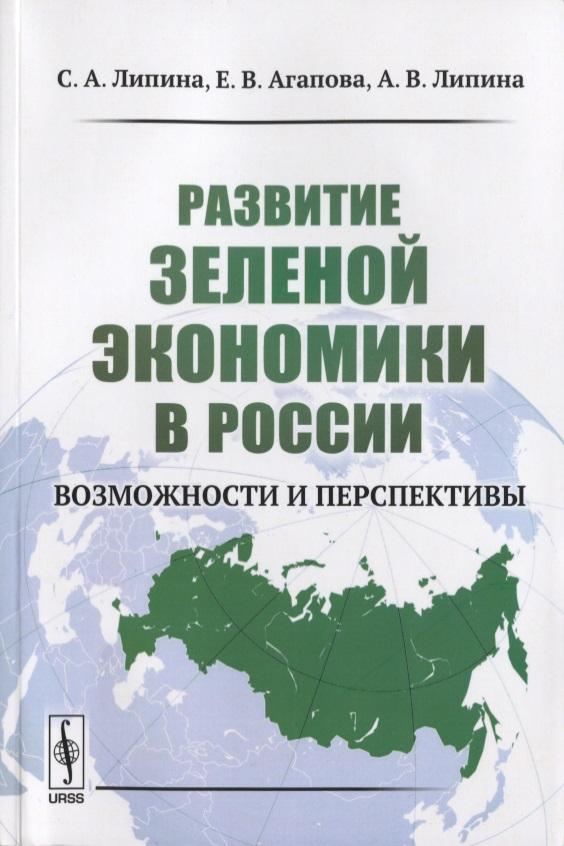 Липина С., Агапова Е., Липина А. Развитие зеленой экономики в России. Возможности и перспективы блуза modis modis mo044ewsuo06