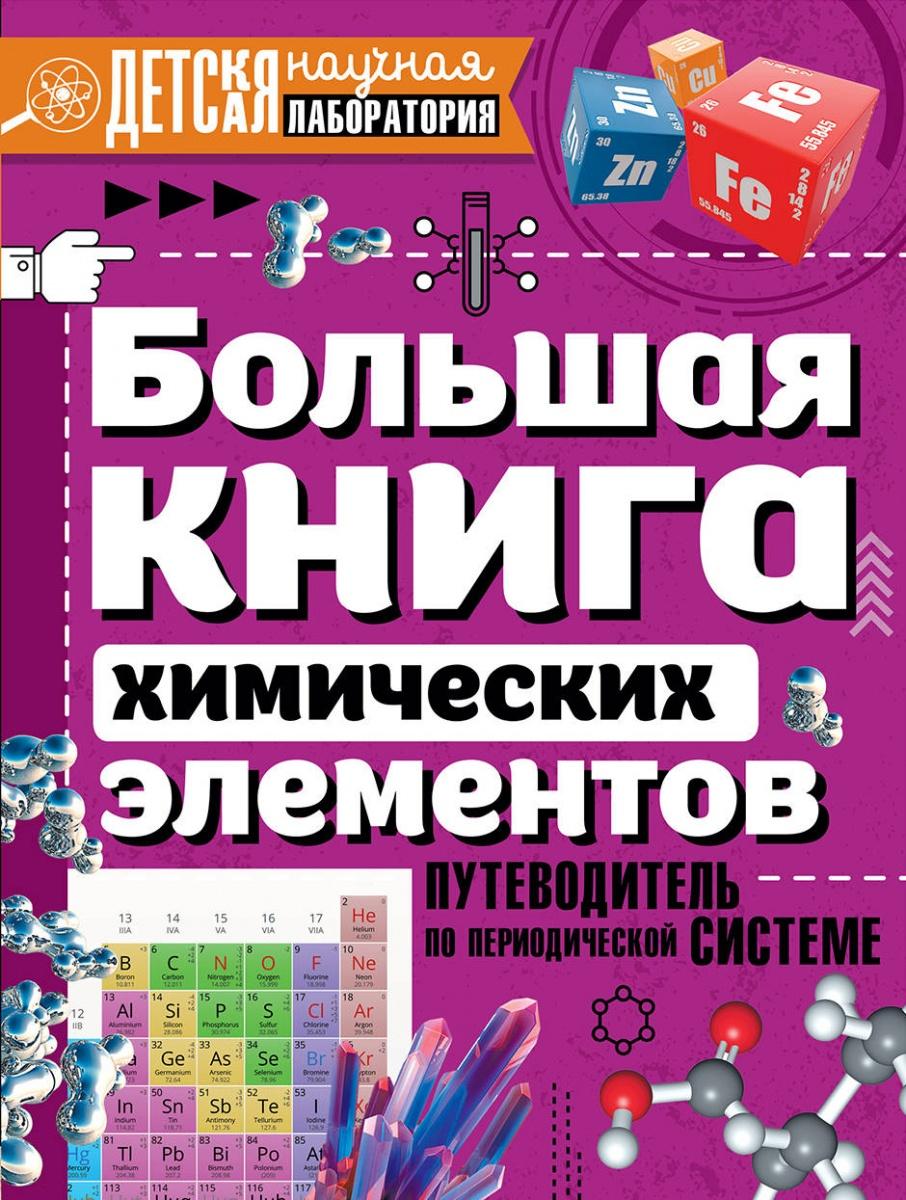 Спектор А. Большая книга химических элементов. Путеводитель по периодической таблице