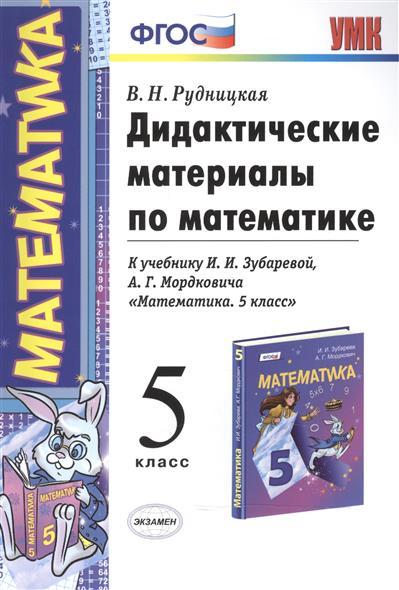 Рудницкая В.: Дидактические материалы по математике. 5 класс. К учебнику И.И. Зубаревой, А.Г. Мордковича