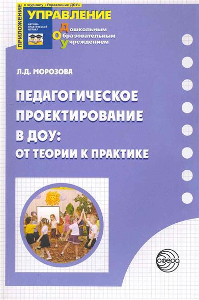 Морозова Л. Педагогическое проектирование в ДОУ От теории к практике