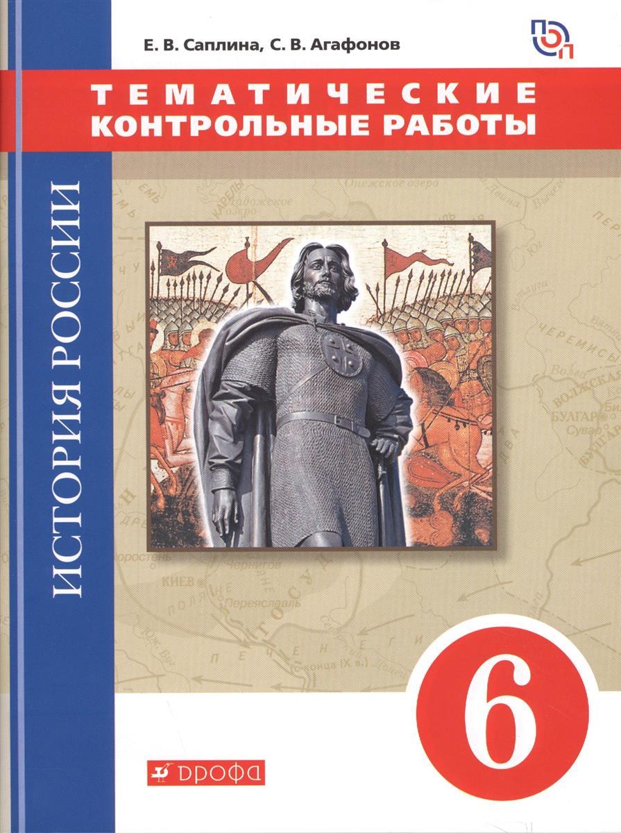 Саплина Е., Агафонов С. История России. 6 класс. Тематические контрольные работы