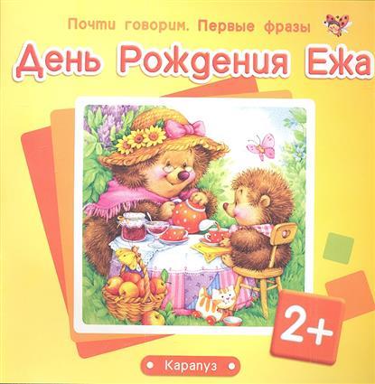 Савушкин С. (ред.) День Рождения Ежа савушкин с ред это могут наши ручки