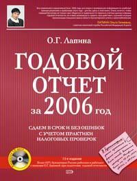 Годовой отчет за 2006 год Сдаем в срок и без ошибок