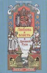 Любовь и власть в Древней Руси