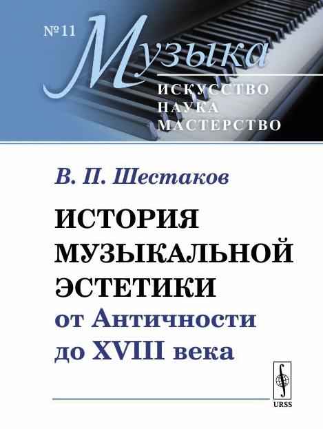 Шестаков В. История музыкальной эстетики от Античности до XVIII века ISBN: 9785971051909